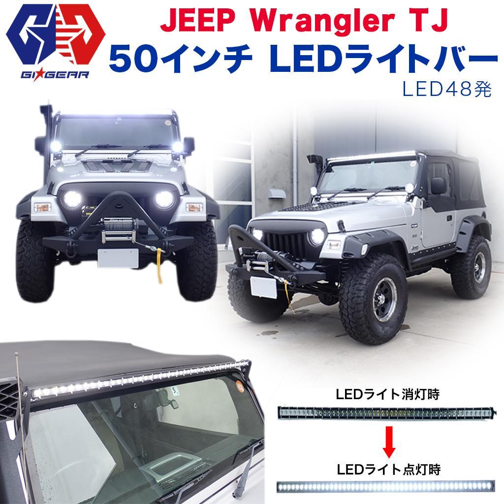 【GI★GEAR (ジーアイ・ギア) 社製】Jeep Wrangler TJ ジープ ラングラー 50インチ LEDライトバー (LED48発)