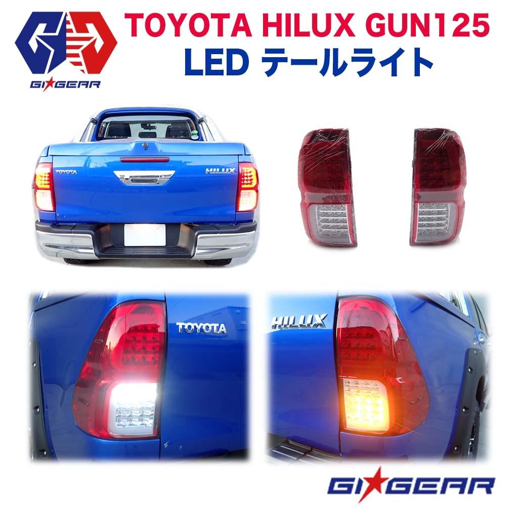 【GI★GEAR (ジーアイ・ギア) 社製】HILUX REVO GUN125 ハイラックス レボ LED テールライト LEDテール (レッド) 125系