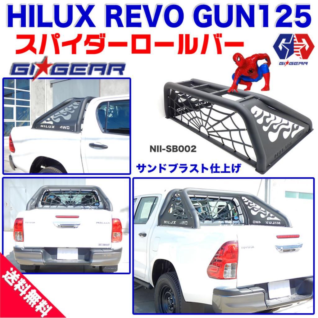 【GI★GEAR (ジーアイ・ギア) 社製】HILUX REVO GUN125 ハイラックス レボ スパイダーマン スポーツバー ロールバー サンドブラスト(マッドブラック) 125系
