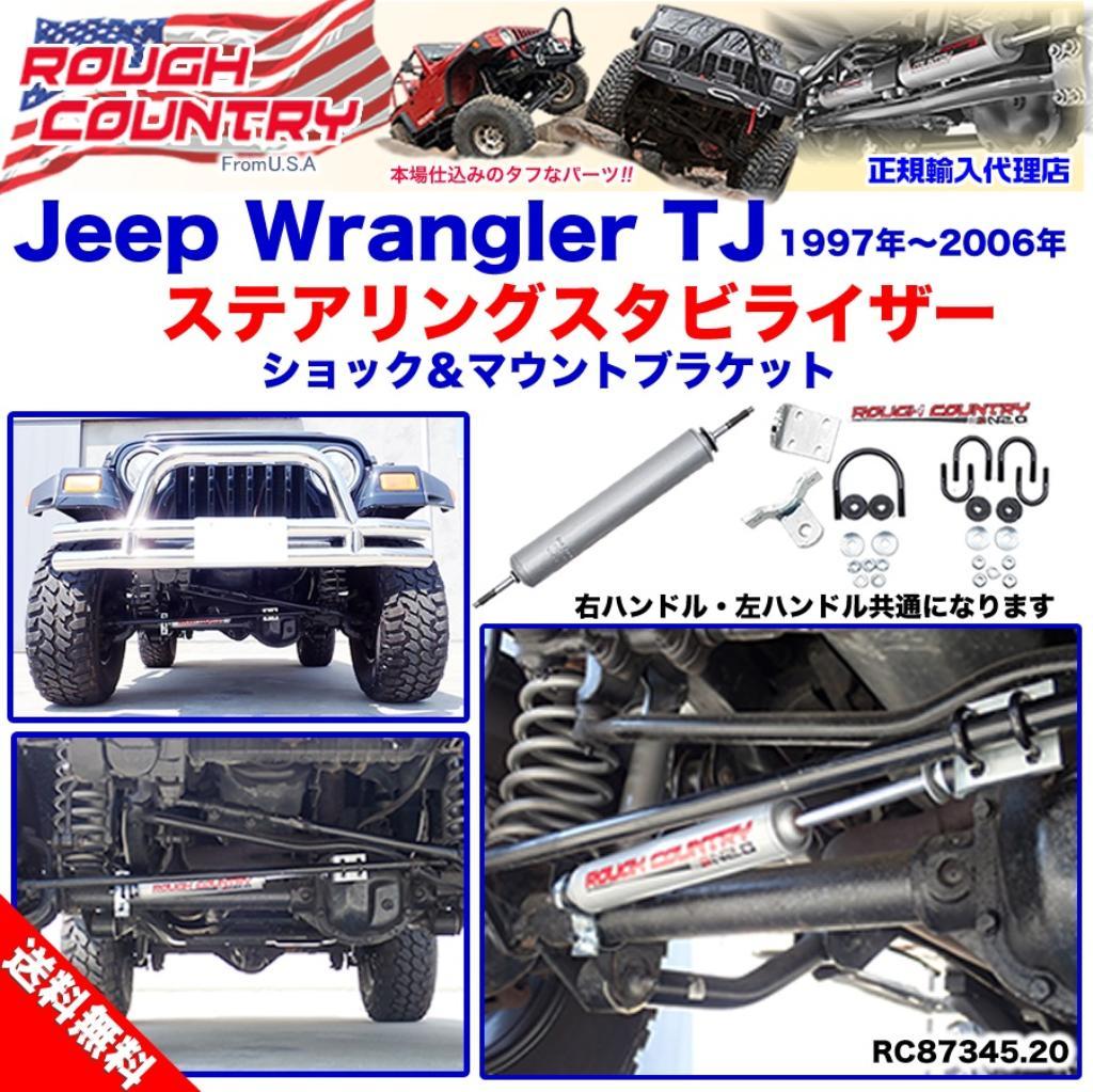 【ROUGH COUNTRY社製 (ラフカントリー) 正規輸入品】Jeep Wrangler TJ ジープ ラングラー シングル ステアリング スタビライザー ショックキット ダンパーキット