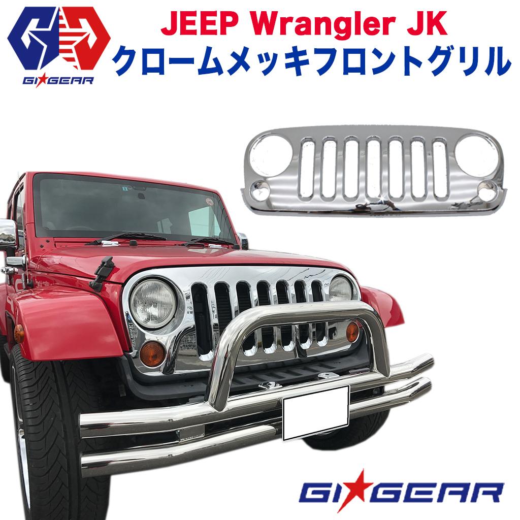 レビュークーポン対象商品 【GI★GEAR】 クローム グリル ABS製 JEEP ジープ WRANGLER ラングラー JK 全車 2007-2018