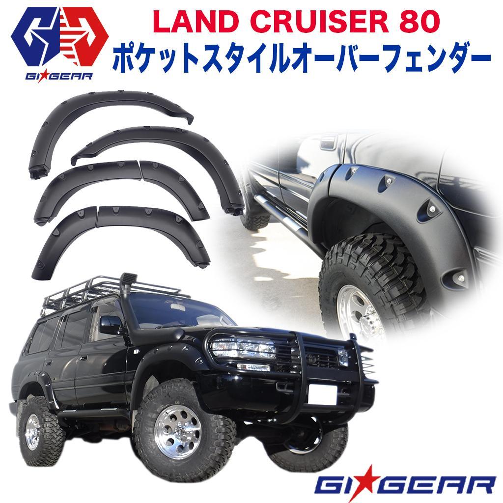 【GI★GEAR (ジーアイ・ギア) 社製】ランドクルーザー80 全車 ポケットスタイル オーバーフェンダー ABS ブラック ランクル80