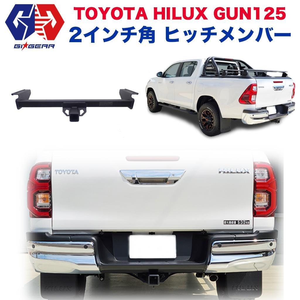 【GI★GEAR (ジーアイ・ギア) 社製】HILUX REVO GUN125 ハイラックス レボ 2インチ角 ヒッチメンバー 牽引パーツ (牽引クラス:クラス3) 125系