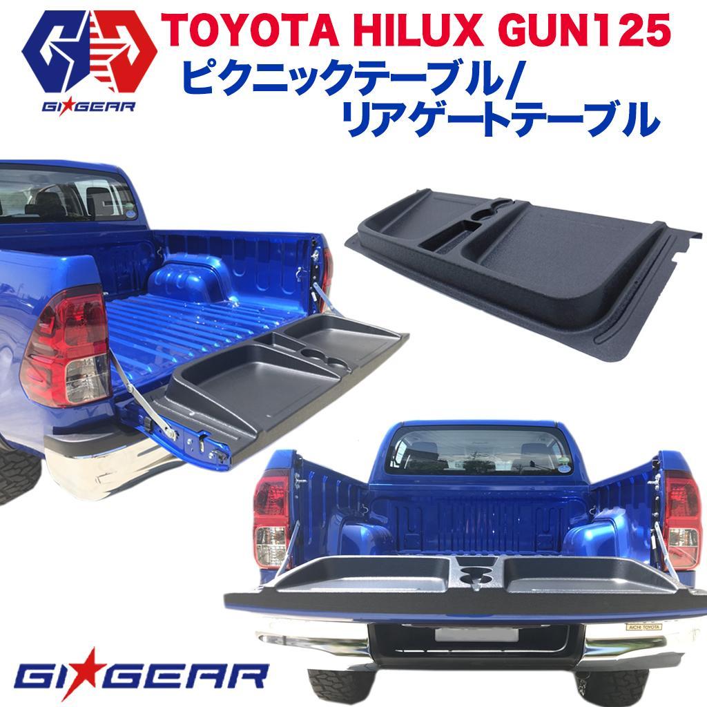 【GI★GEAR (ジーアイ・ギア) 社製】HILUX REVO GUN125 ハイラックス レボ ピクニックテーブル リアゲート テーブル ABS ブラック 125系