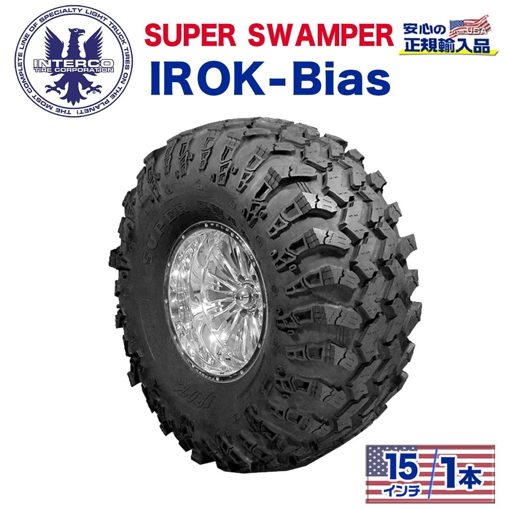 【INTERCO TIRE (インターコタイヤ) 日本正規輸入総代理店】タイヤ1本SUPER SWAMPER (スーパースワンパー) IROK-Bias (アイロック バイアス)37x14/15LT ブラックレター バイアス