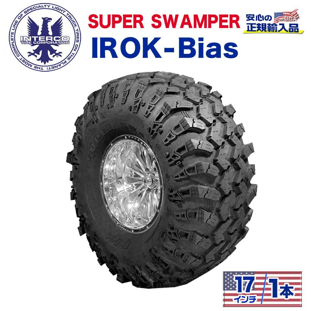 【INTERCO TIRE (インターコタイヤ) 日本正規輸入総代理店】タイヤ1本SUPER SWAMPER (スーパースワンパー) IROK-Bias (アイロック バイアス)37x14/17LT ブラックレター バイアス