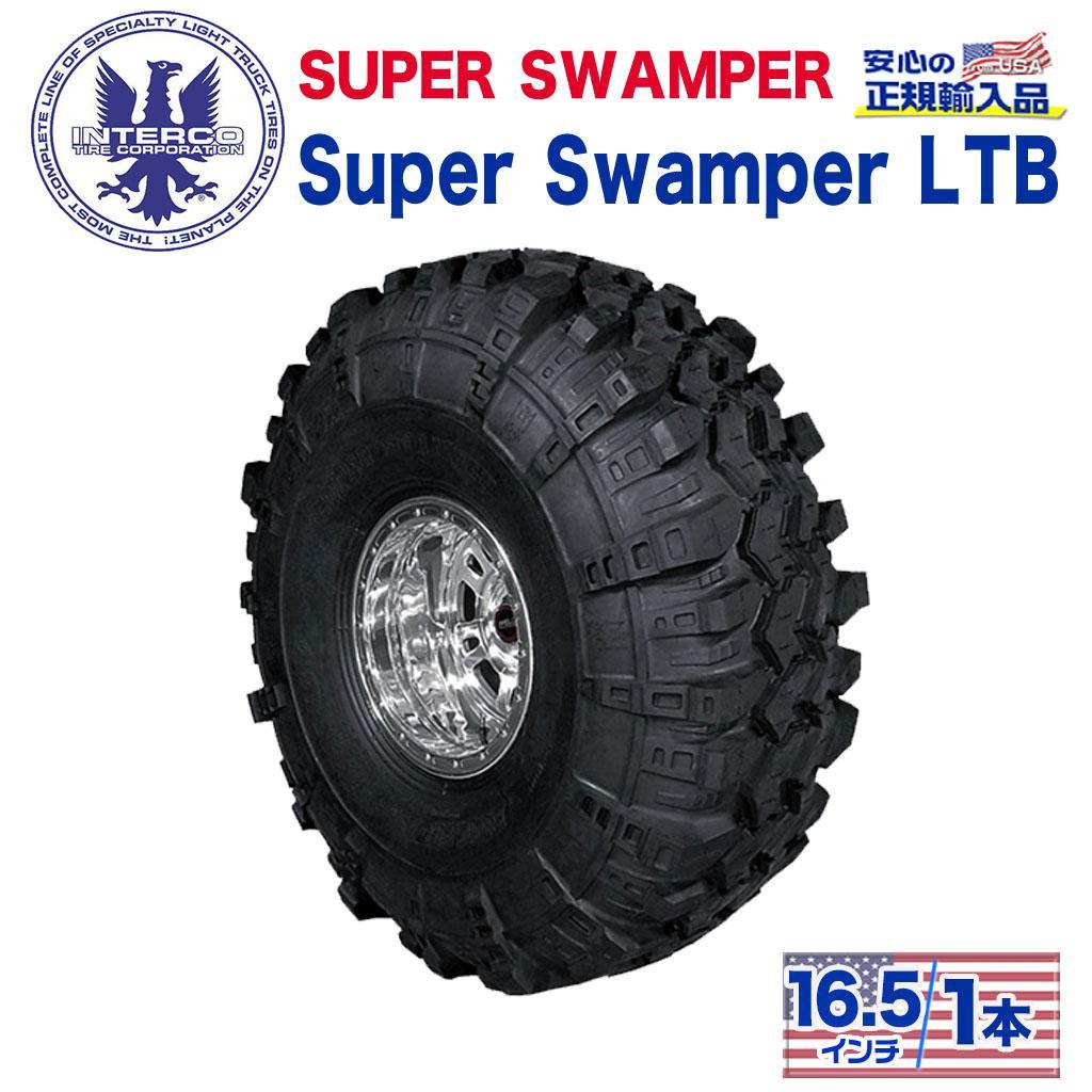 【INTERCO TIRE (インターコタイヤ) 日本正規輸入総代理店】タイヤ1本SUPER SWAMPER (スーパースワンパー) Super Swamper LTB (スーパースワンパー LTB)47x17/16.5LT ブラックレター バイアス