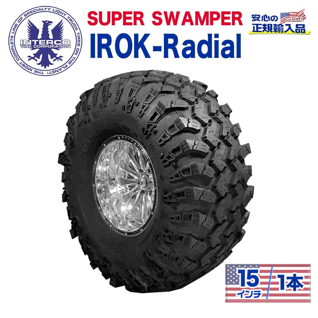 【INTERCO TIRE (インターコタイヤ) 日本正規輸入総代理店】タイヤ1本SUPER SWAMPER (スーパースワンパー) IROK - Radial (アイロック ラジアル)37x12.5R15LT ブラックレター ラジアル