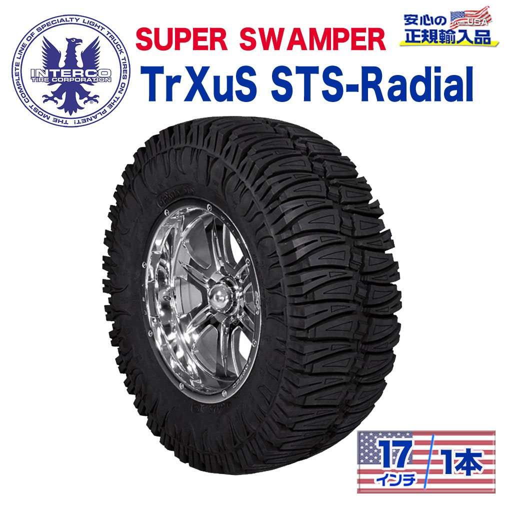 【INTERCO TIRE (インターコタイヤ) 日本正規輸入総代理店】タイヤ1本SUPER SWAMPER (スーパースワンパー) TrXuS STS - Radial (トラクサス ラジアル)33x12.5R17 ブラックレター ラジアル