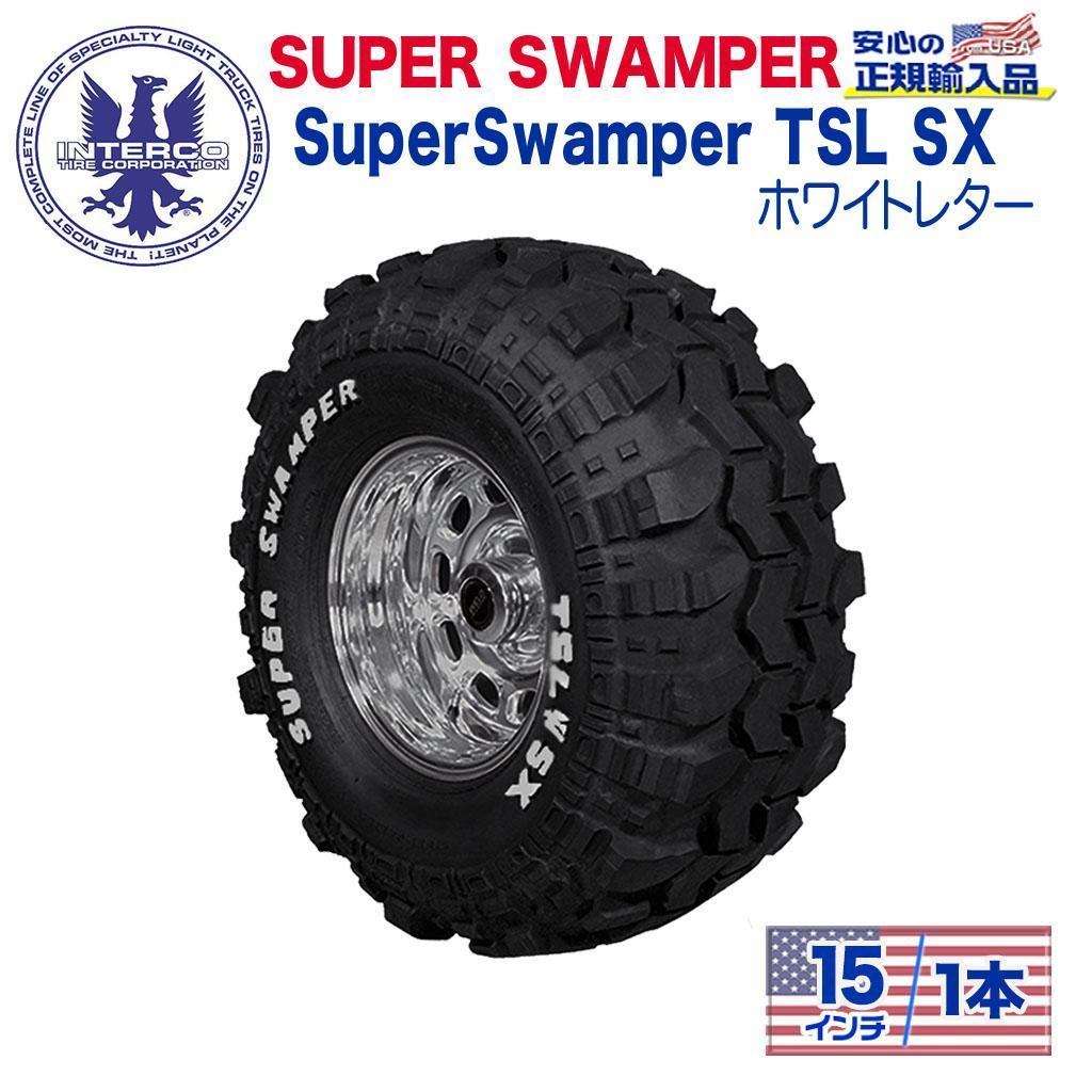 【INTERCO TIRE (インターコタイヤ) 日本正規輸入総代理店】タイヤ1本SUPER SWAMPER (スーパースワンパー) Super Swamper TSL SX (スーパースワンパー )30x11.5/15LT ホワイトレター バイアス