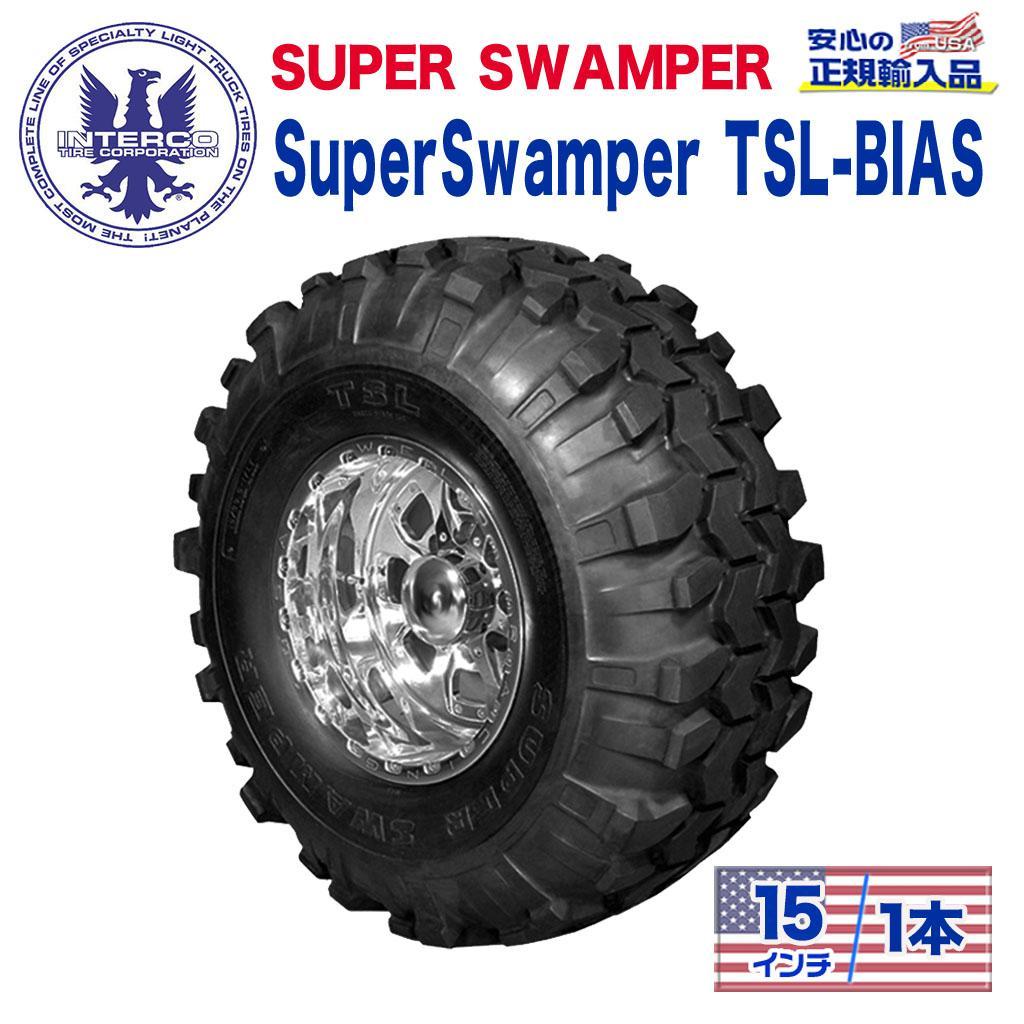 【INTERCO TIRE (インターコタイヤ) 日本正規輸入総代理店】タイヤ1本SUPER SWAMPER (スーパースワンパー) Super Swamper TSL - BIAS (スーパースワンパー バイアス)33x12.5/15LT ブラックレター バイアス