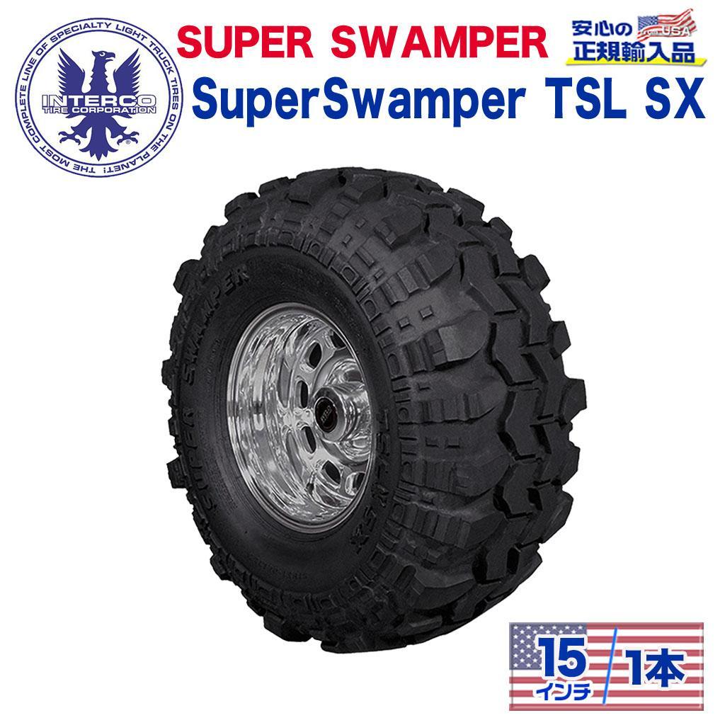 【INTERCO TIRE (インターコタイヤ) 日本正規輸入総代理店】タイヤ1本SUPER SWAMPER (スーパースワンパー) Super Swamper TSL SX (スーパースワンパー )33x15.5/15LT ブラックレター バイアス
