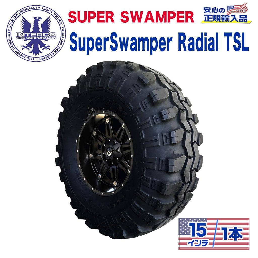 【INTERCO TIRE (インターコタイヤ) 日本正規輸入総代理店】タイヤ1本SUPER SWAMPER (スーパースワンパー) Super Swamper Radial TSL (スーパースワンパー ラジアル)38x15.5R15LT ブラックレター ラジアル