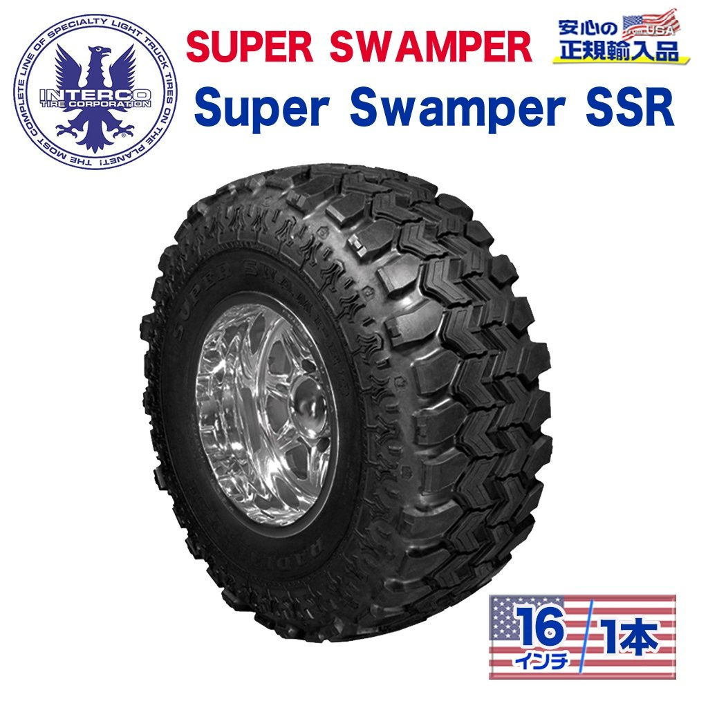 【INTERCO TIRE (インターコタイヤ) 日本正規輸入総代理店】タイヤ1本SUPER SWAMPER (スーパースワンパー) Super Swamper SSR (スーパースワンパー)35x14.5R16LT ブラックレター ラジアル