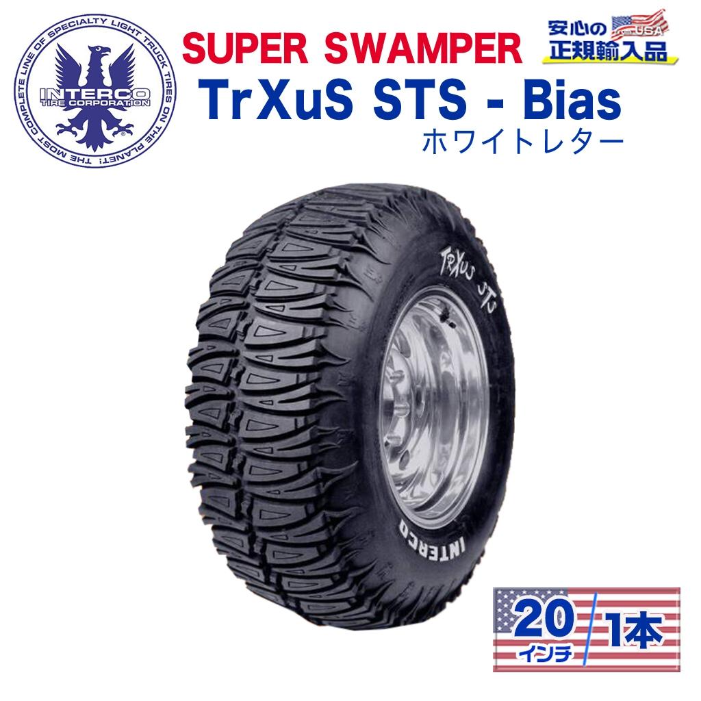 【INTERCO TIRE (インターコタイヤ) 日本正規輸入総代理店】タイヤ1本SUPER SWAMPER (スーパースワンパー) TrXuS STS - Bias (トラクサス バイアス)39.5x15/20LT ホワイトレター バイアス