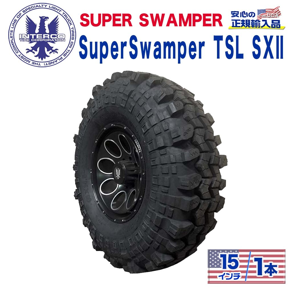 【INTERCO TIRE (インターコタイヤ) 日本正規輸入総代理店】タイヤ1本SUPER SWAMPER (スーパースワンパー) Super Swamper TSL SXII (スーパースワンパー)35x10.00-15 ブラックレター バイアス