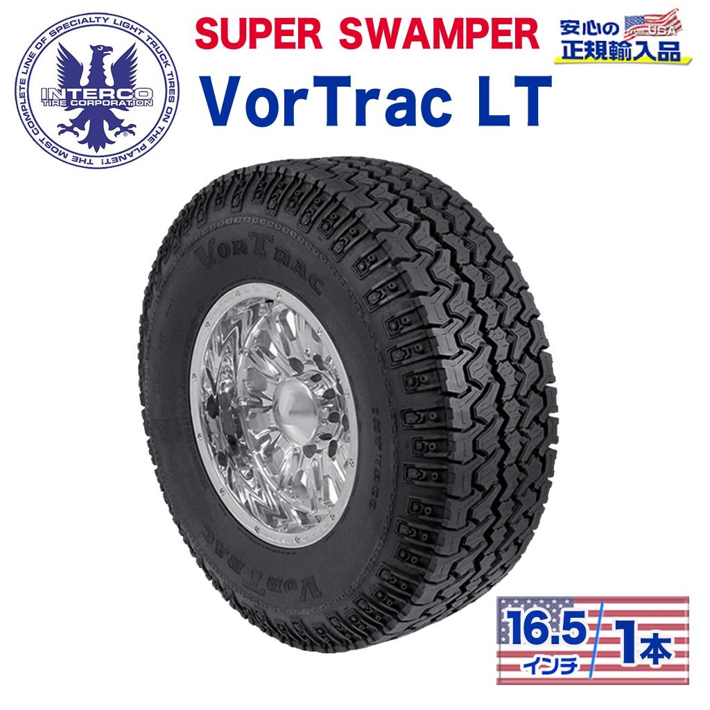 【INTERCO TIRE (インターコタイヤ) 日本正規輸入総代理店】タイヤ1本SUPER SWAMPER (スーパースワンパー) VorTrac LT (ボートラック)33x12.50R16.5 ブラックレター ラジアル