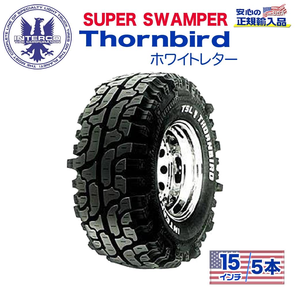 【INTERCO TIRE (インターコタイヤ) 日本正規輸入総代理店】タイヤ5本SUPER SWAMPER (スーパースワンパー) Thornbird (ソーンバード)33x12.5/15LT ホワイトレター バイアス