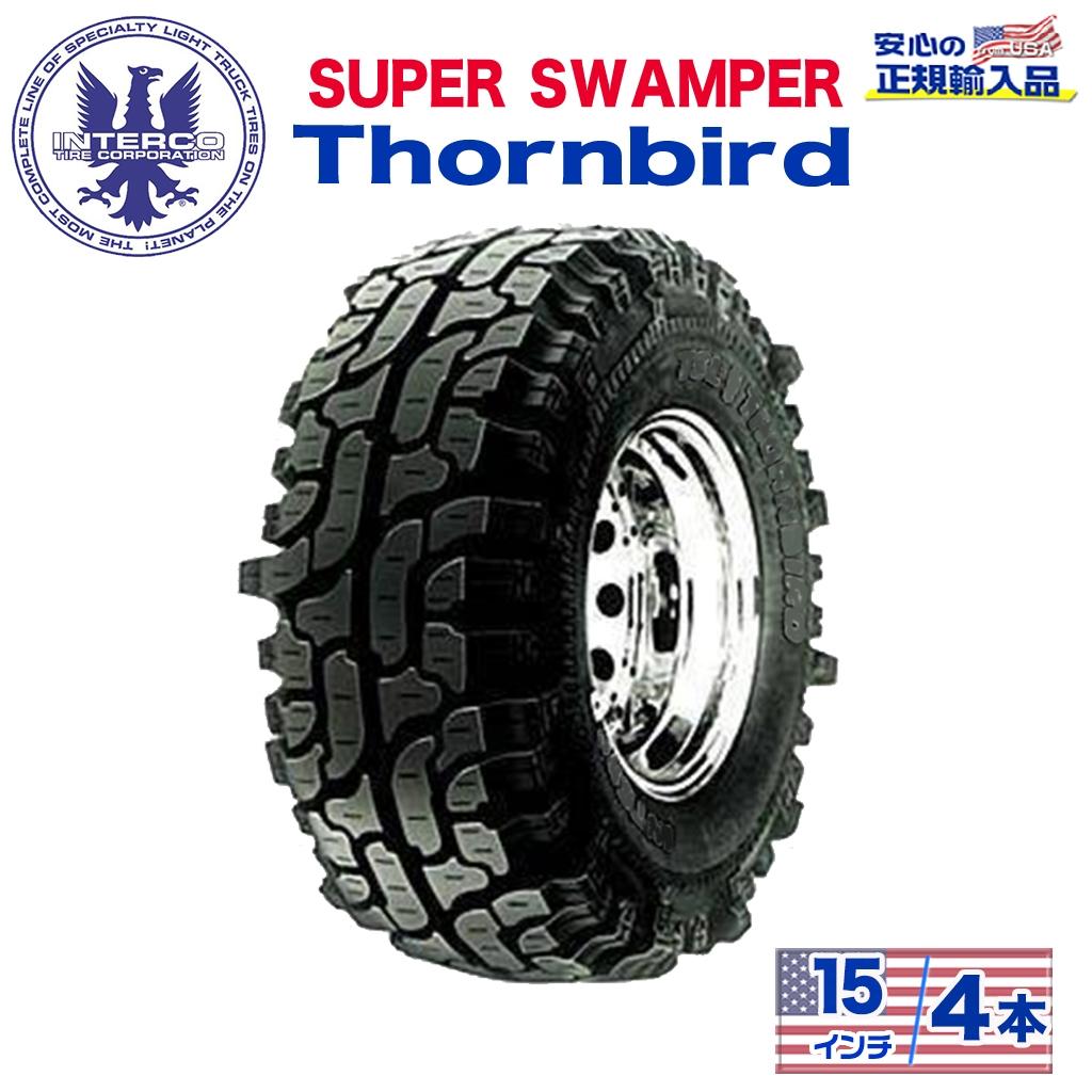 【INTERCO TIRE (インターコタイヤ) 日本正規輸入総代理店】タイヤ4本SUPER SWAMPER (スーパースワンパー) Thornbird (ソーンバード)35x14.5/15LT ブラックレター バイアス