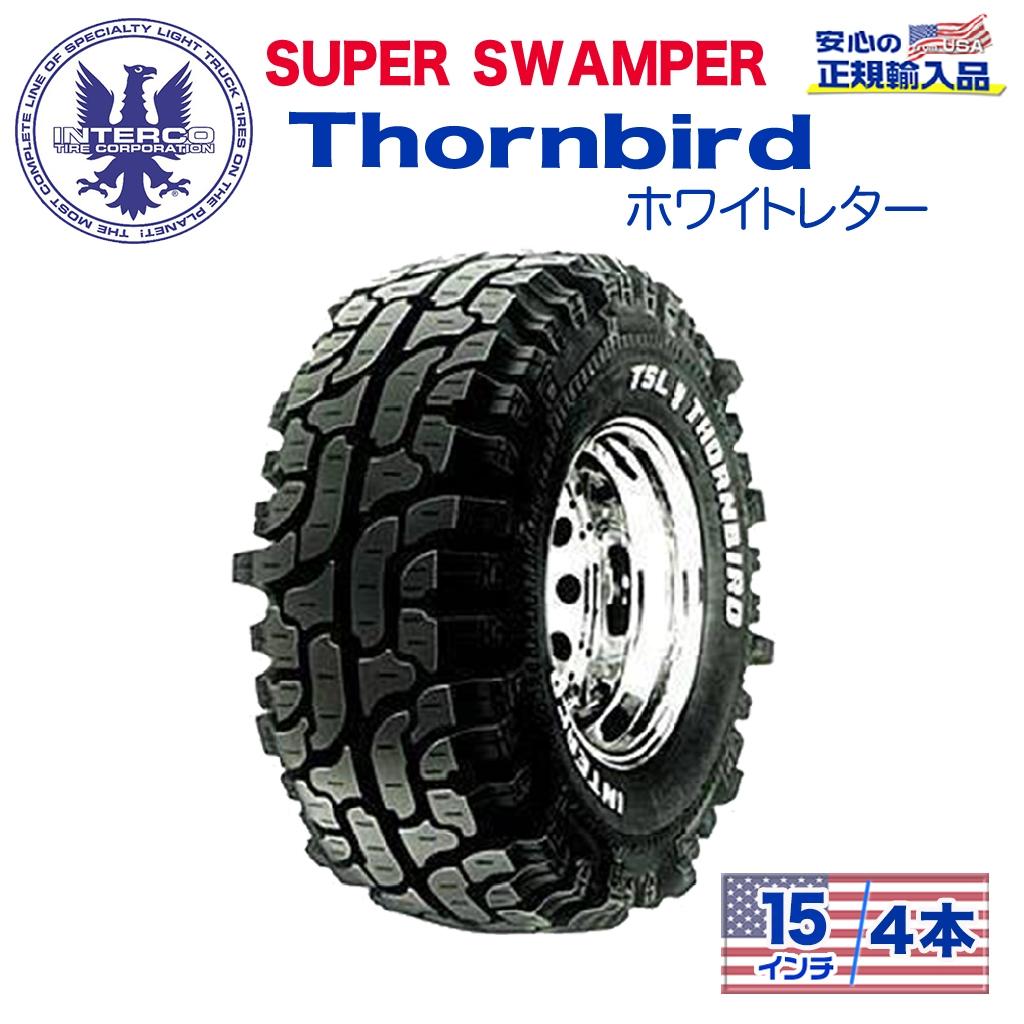 【INTERCO TIRE (インターコタイヤ) 日本正規輸入総代理店】タイヤ4本SUPER SWAMPER (スーパースワンパー) Thornbird (ソーンバード)33x10.5/15LT ホワイトレター バイアス