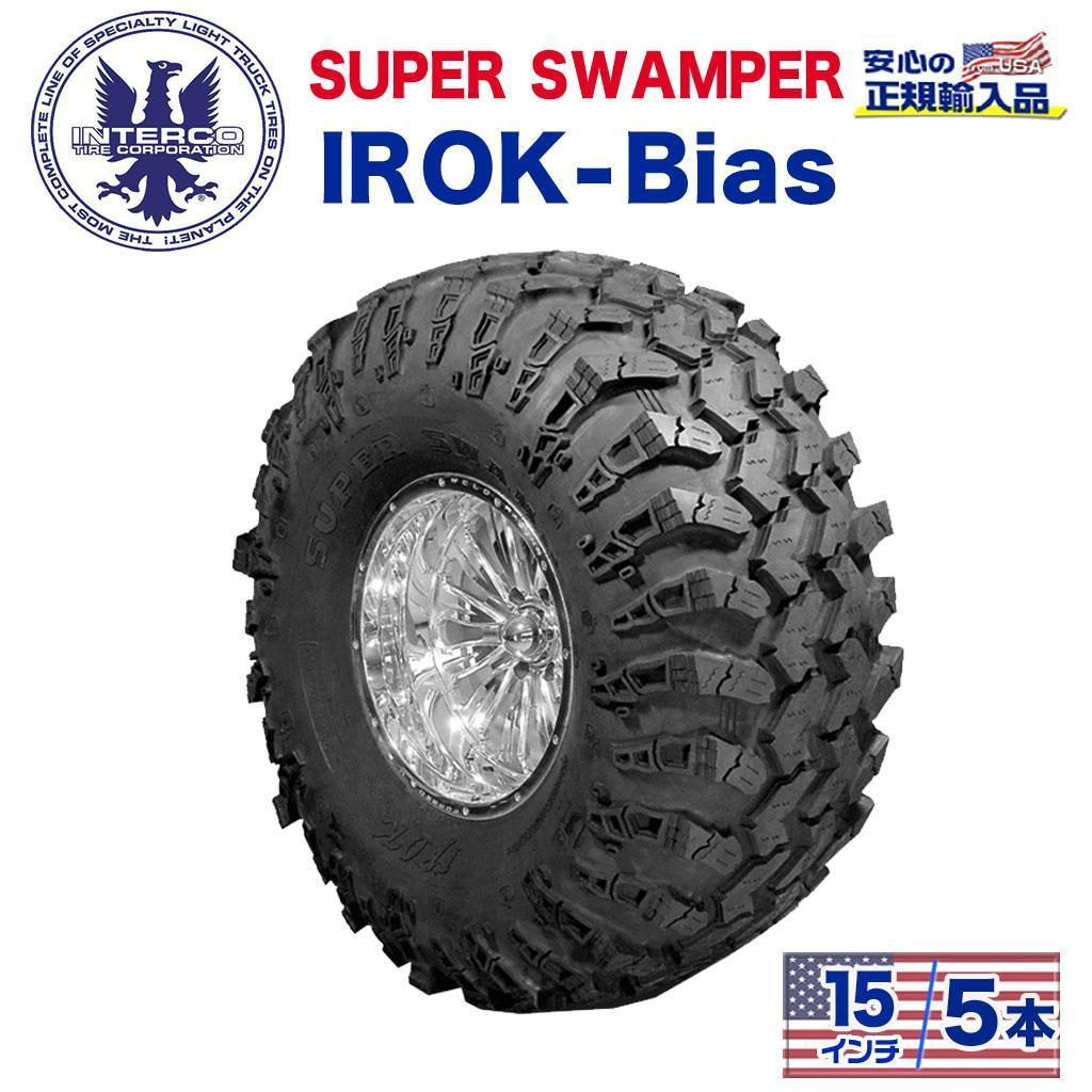 【INTERCO TIRE (インターコタイヤ) 日本正規輸入総代理店】タイヤ5本SUPER SWAMPER (スーパースワンパー) IROK-Bias (アイロック バイアス)39.5x13.5/15LT ブラックレター バイアス
