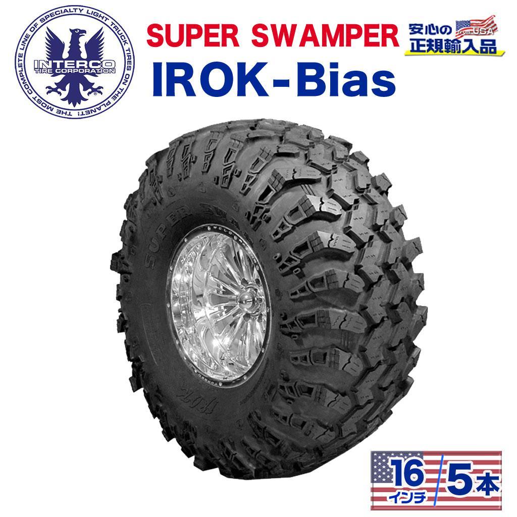 【INTERCO TIRE (インターコタイヤ) 日本正規輸入総代理店】タイヤ5本SUPER SWAMPER (スーパースワンパー) IROK-Bias (アイロック バイアス)37x14/16LT ブラックレター バイアス