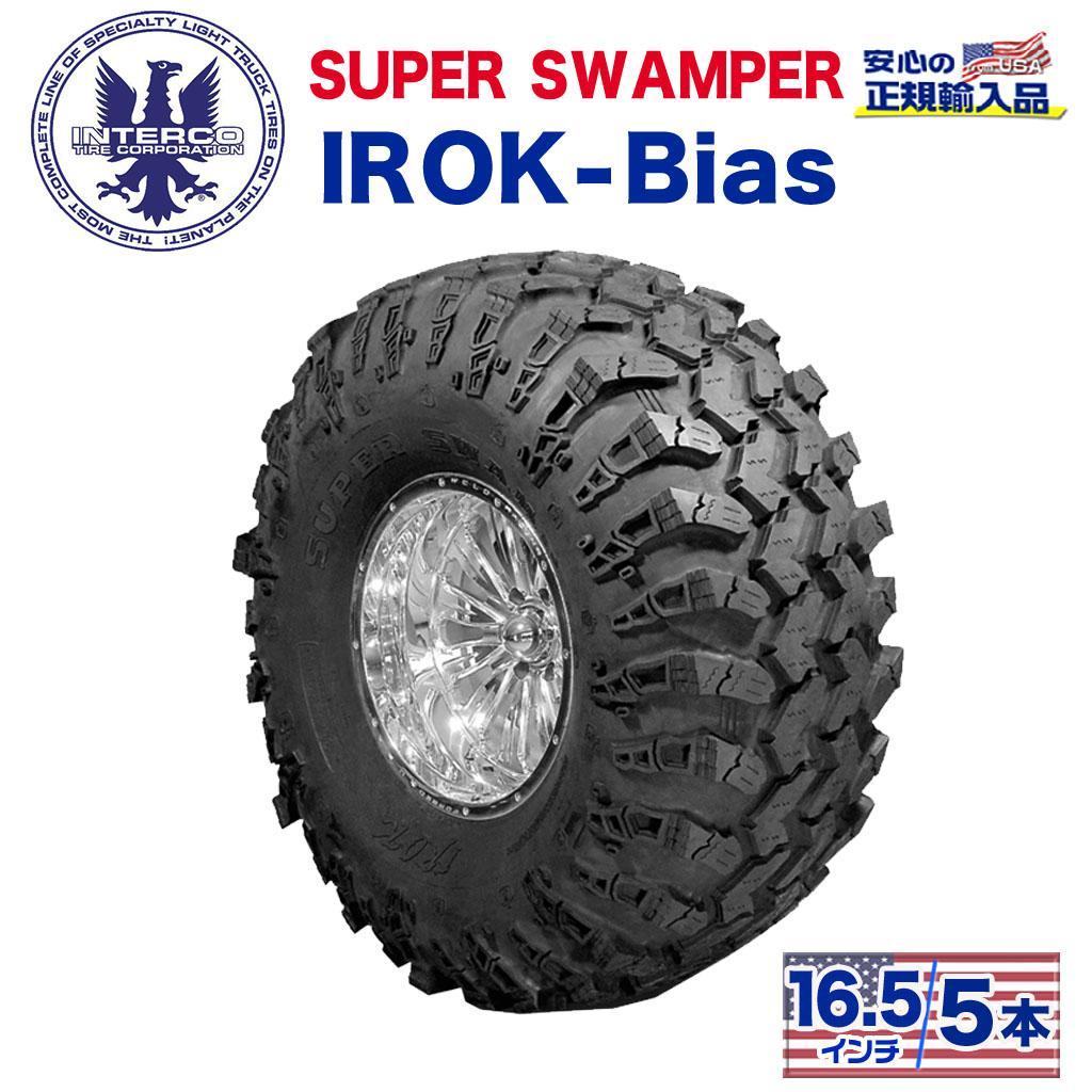 【INTERCO TIRE (インターコタイヤ) 日本正規輸入総代理店】タイヤ5本SUPER SWAMPER (スーパースワンパー) IROK-Bias (アイロック バイアス)49x21/16.5LT ブラックレター バイアス