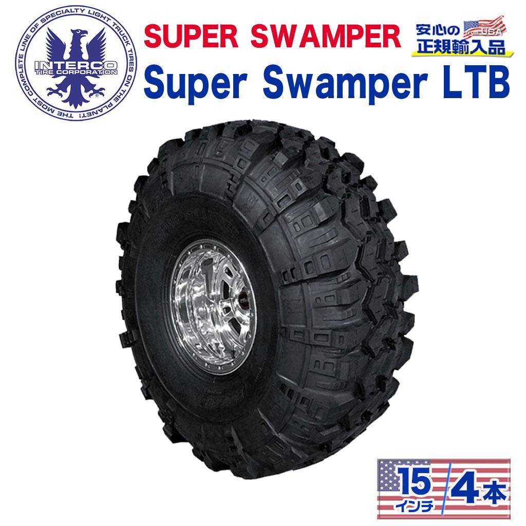 【INTERCO TIRE (インターコタイヤ) 日本正規輸入総代理店】タイヤ4本SUPER SWAMPER (スーパースワンパー) Super Swamper LTB (スーパースワンパー LTB)34x10.5/15LT ブラックレター バイアス