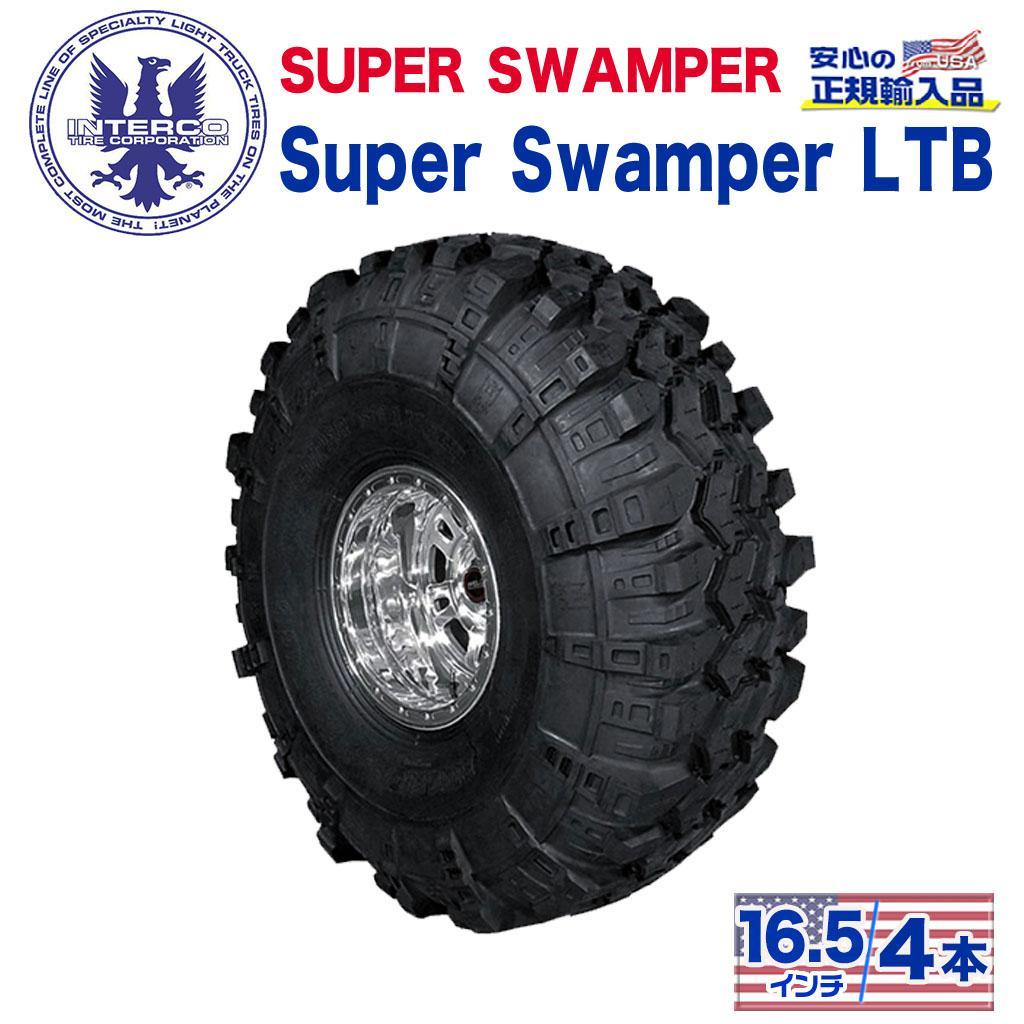【INTERCO TIRE (インターコタイヤ) 日本正規輸入総代理店】タイヤ4本SUPER SWAMPER (スーパースワンパー) Super Swamper LTB (スーパースワンパー LTB)47x17/16.5LT ブラックレター バイアス