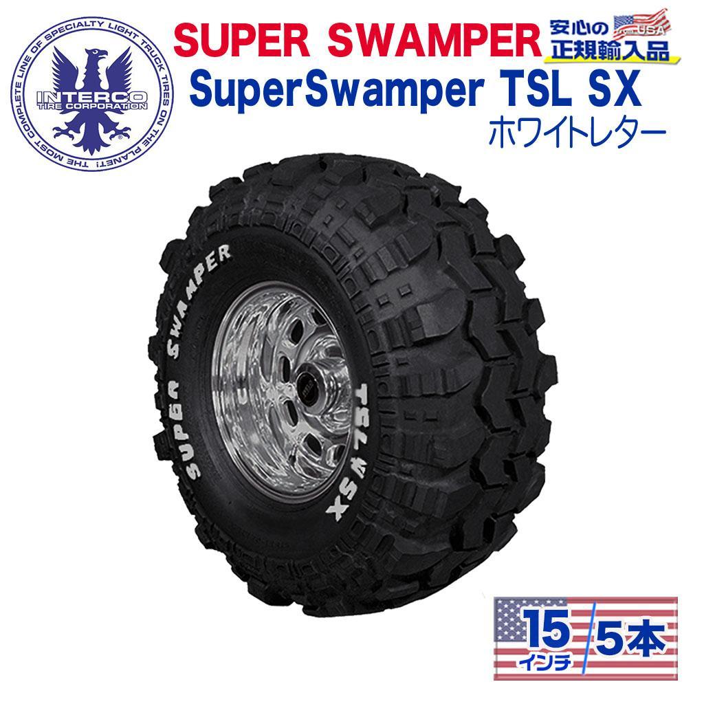 オフロード パーツ チープ 足回り 全国送料無料 マッドテレーン INTERCO TIRE インターコタイヤ 日本正規輸入総代理店 割引も実施中 タイヤ5本SUPER SX スーパースワンパー ホワイトレター 30x11.5 15LT Swamper バイアス TSL SWAMPER Super