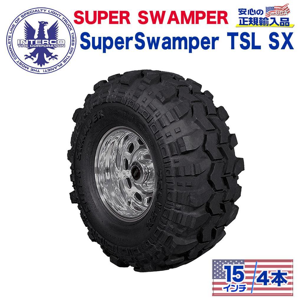 【INTERCO TIRE (インターコタイヤ) 日本正規輸入総代理店】タイヤ4本SUPER SWAMPER (スーパースワンパー) Super Swamper TSL SX (スーパースワンパー )35x15.5/15LT ブラックレター バイアス