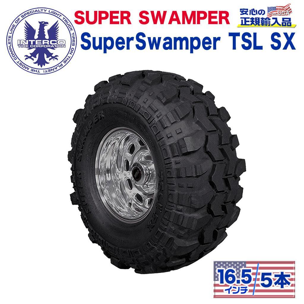 【INTERCO TIRE (インターコタイヤ) 日本正規輸入総代理店】タイヤ5本SUPER SWAMPER (スーパースワンパー) Super Swamper TSL SX (スーパースワンパー )38x12.5/16.5LT ブラックレター バイアス
