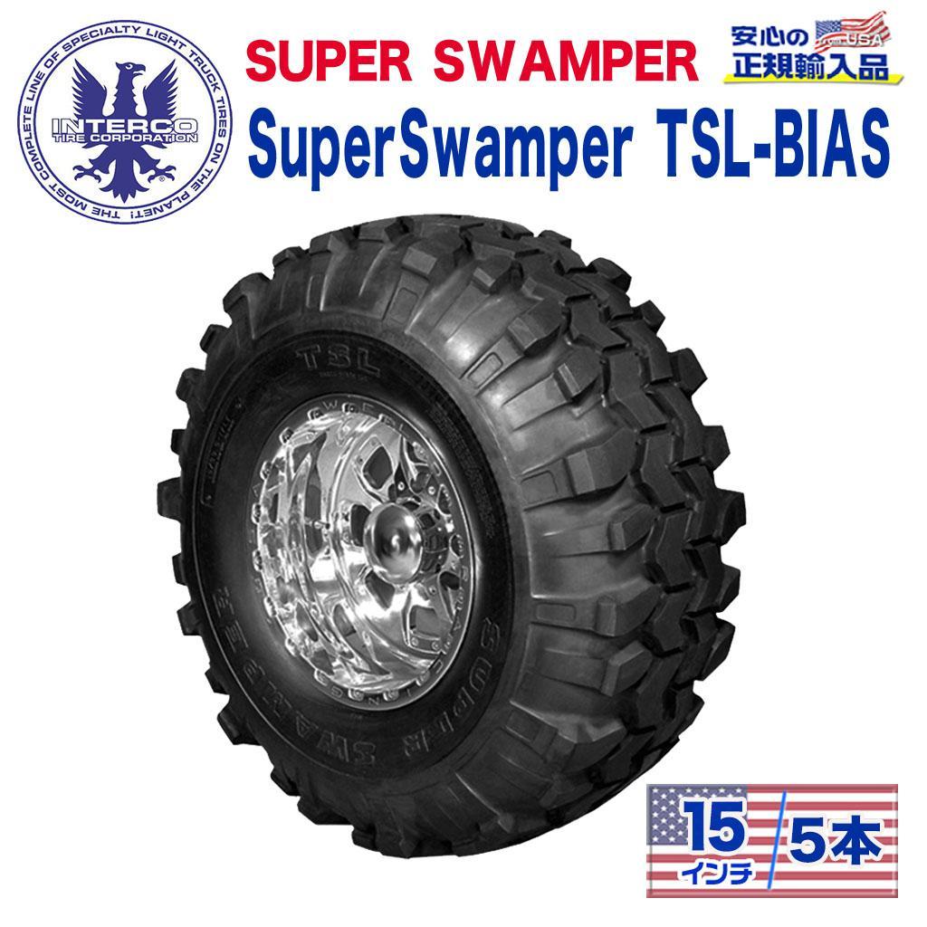 【INTERCO TIRE (インターコタイヤ) 日本正規輸入総代理店】タイヤ5本SUPER SWAMPER (スーパースワンパー) Super Swamper TSL - BIAS (スーパースワンパー バイアス)35x15/15LT ブラックレター バイアス