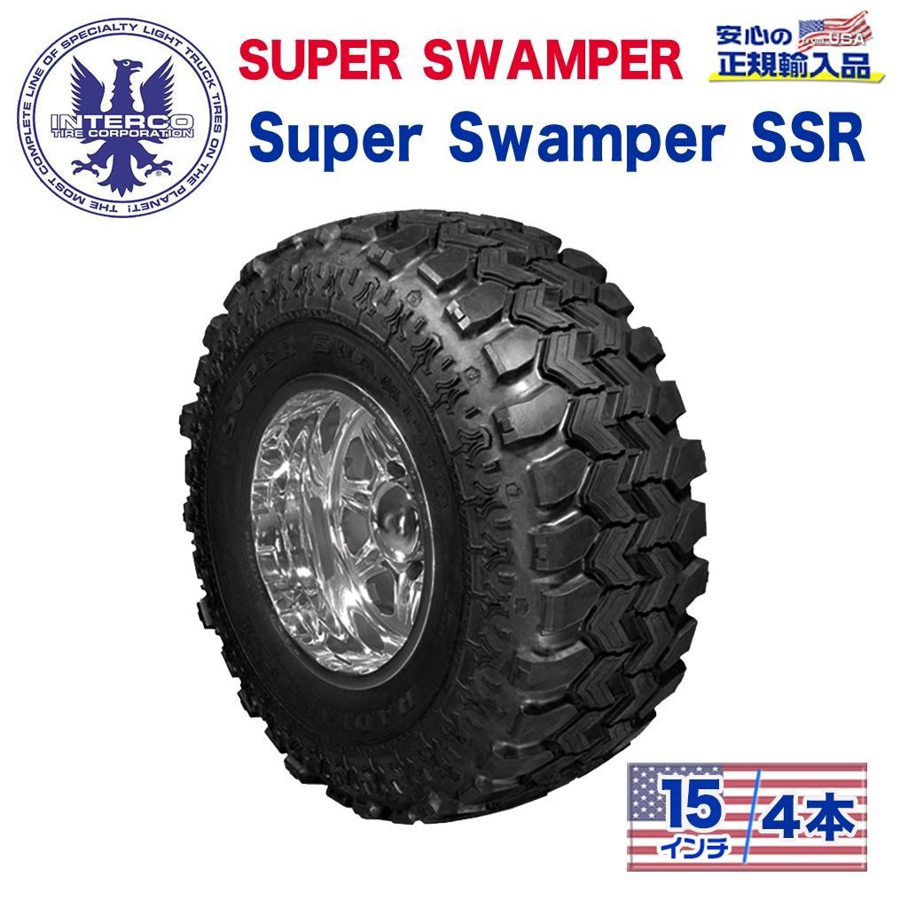 【INTERCO TIRE (インターコタイヤ) 日本正規輸入総代理店】タイヤ4本SUPER SWAMPER (スーパースワンパー) Super Swamper SSR (スーパースワンパー)38x15.5R15LT ブラックレター ラジアル