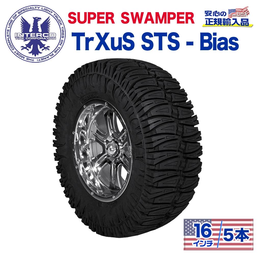 【INTERCO TIRE (インターコタイヤ) 日本正規輸入総代理店】タイヤ5本SUPER SWAMPER (スーパースワンパー) TrXuS STS - Bias (トラクサス バイアス)39.5x15/16LT ブラックレター バイアス