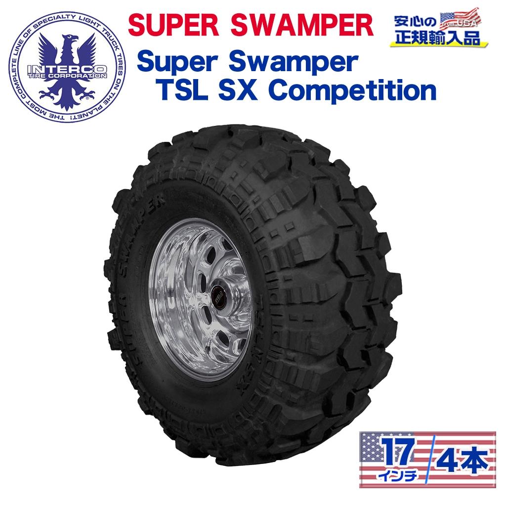 【INTERCO TIRE (インターコタイヤ) 日本正規輸入総代理店】タイヤ4本SUPER SWAMPER (スーパースワンパー) Super Swamper TSL SX Competition (コンペディション)43x14.5/17LT ブラックレター バイアス