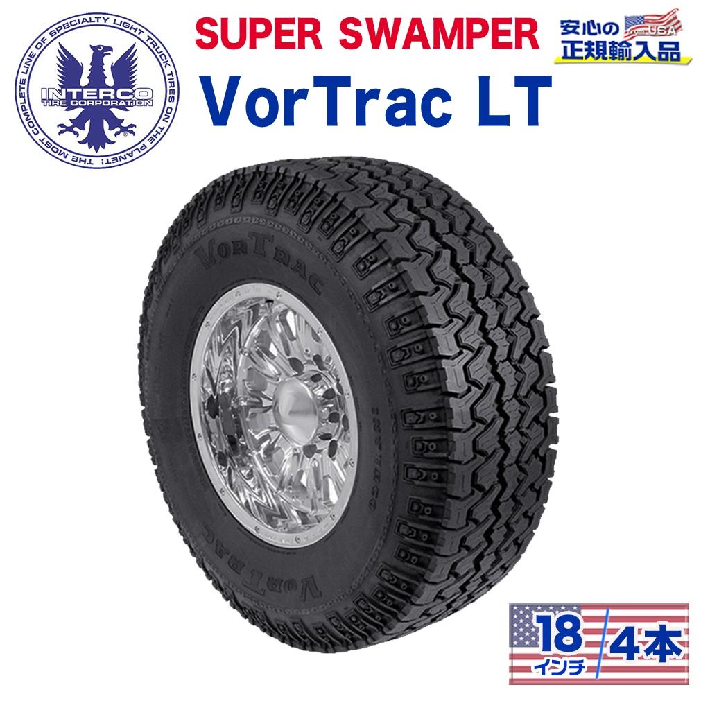 【INTERCO TIRE (インターコタイヤ) 日本正規輸入総代理店】タイヤ4本SUPER SWAMPER (スーパースワンパー) VorTrac LT (ボートラック)33x12.5R18 ブラックレター ラジアル