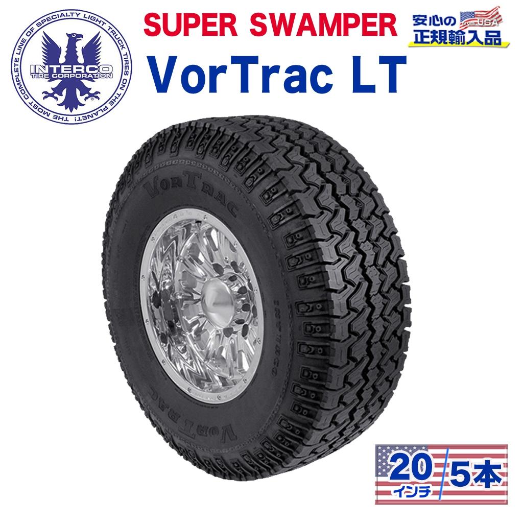 【INTERCO TIRE (インターコタイヤ) 日本正規輸入総代理店】タイヤ5本SUPER SWAMPER (スーパースワンパー) VorTrac LT (ボートラック)33x12.5R20 ブラックレター ラジアル