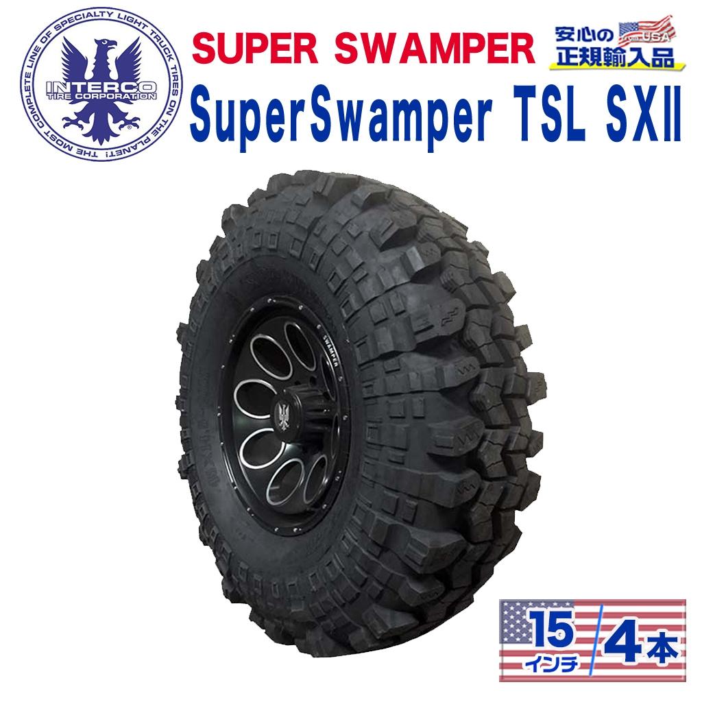 【超目玉】 【INTERCO TIRE (インターコタイヤ) 日本正規輸入総代理店】タイヤ4本SUPER SWAMPER (スーパースワンパー) Super Swamper TSL SXII (スーパースワンパー)42x15/15LT ブラックレター バイアス, FLISCO 7b71379b