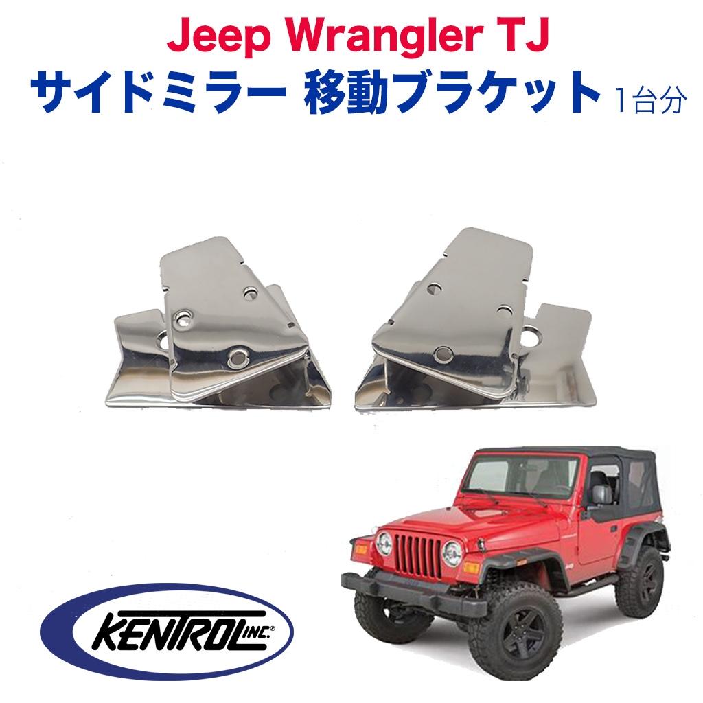 【KENTROL(ケントロール)社製】サイドミラー 移動 ブラケット 1台分JEEP ジープ TJ ラングラー 2003年~2006年