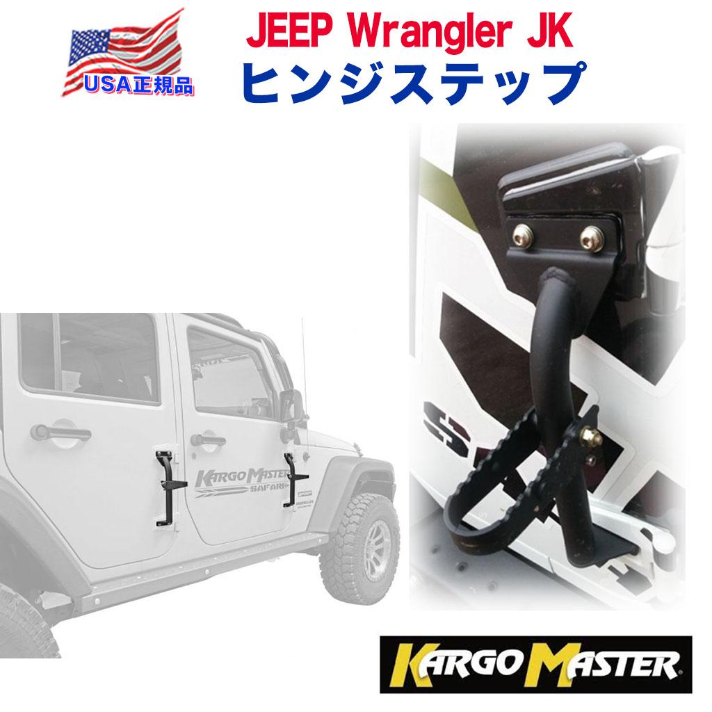 【KARGO MASTER(カーゴマスター)USA正規品】ヒンジステップ 2個JEEP ジープ JK ラングラー 2007年~2018年
