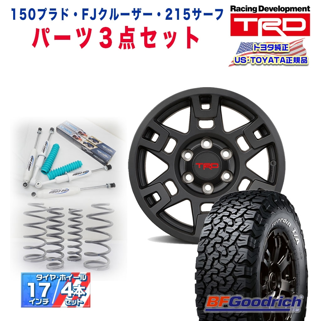 US TOYOTA 正規品 TRD17インチ サスキット/AT タイヤ ホイール 4本セットランクル 150プラド/FJクルーザー/ハイラックス 215サーフ/タコマ