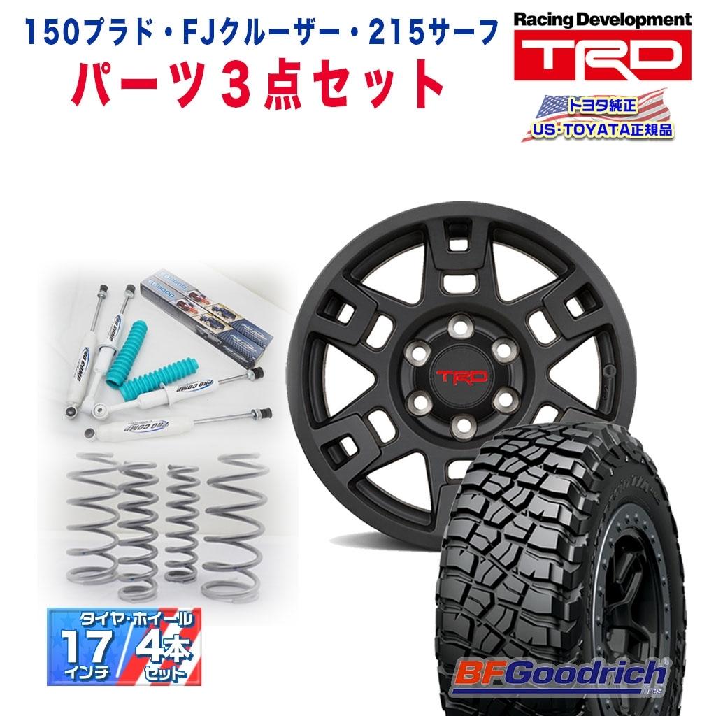 US TOYOTA 正規品 TRD17インチ サスキット/MT タイヤ ホイール 4本セットランクル 150プラド/FJクルーザー/ハイラックス 215サーフ/タコマ