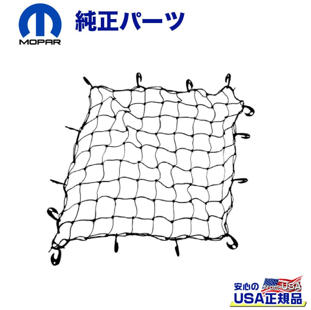 【Mopar (モパー) USA正規品】ルーフカーゴバスケット用 ネットブラックJEEP ジープ レネゲード 2015年~2018年