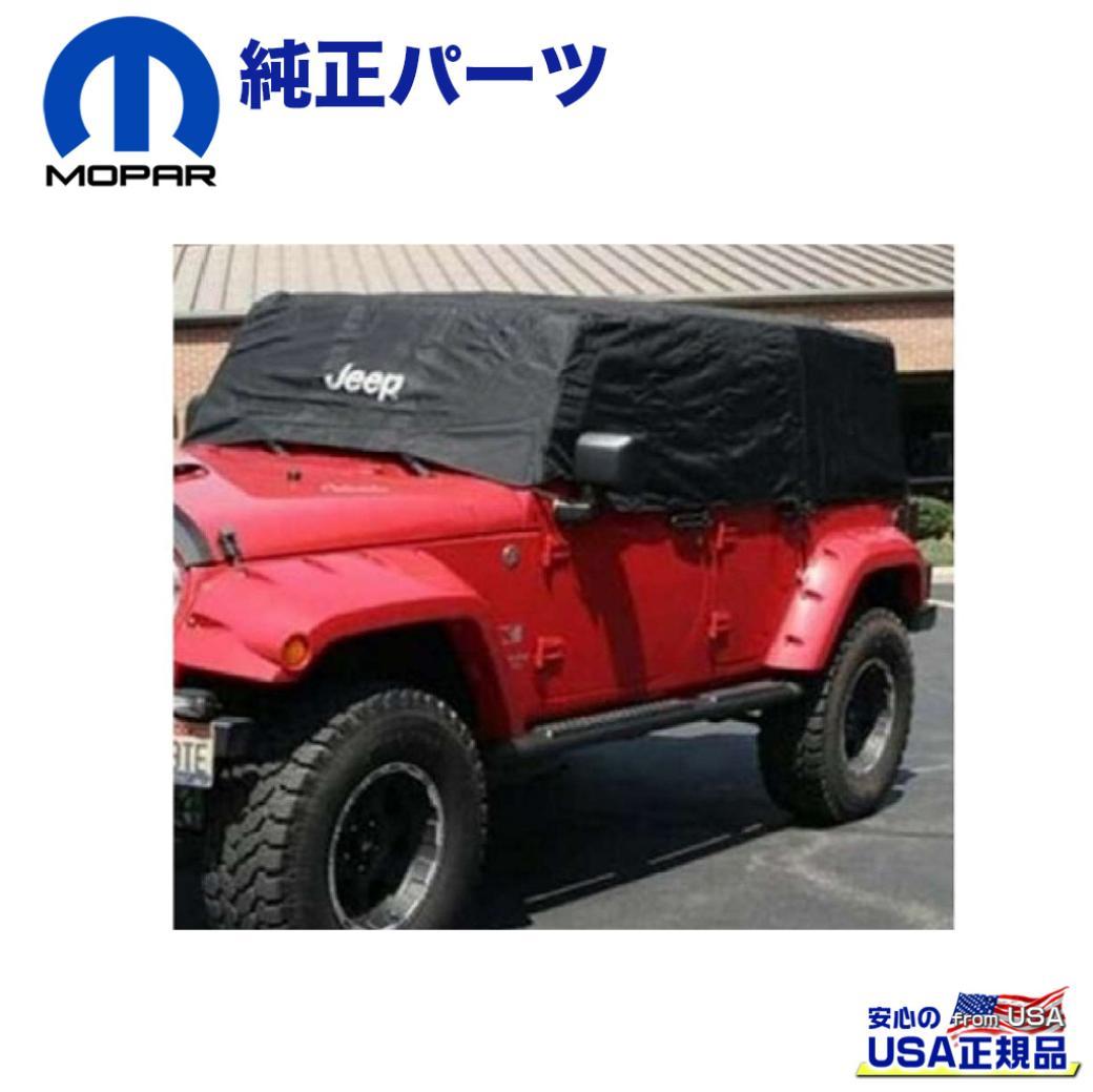 【Mopar (モパー) USA正規品】キャブカバー[Jeep]ロゴ入り ブラック ナイロンJEEP ジープ JK ラングラー 4ドア用 2007年~2018年