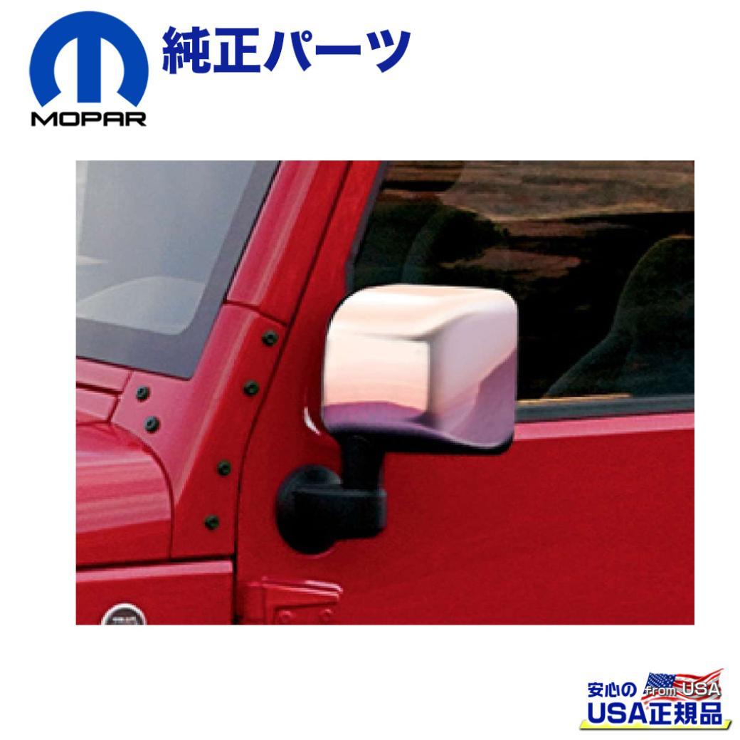 【Mopar (モパー) USA正規品】ドアミラーカバー2ピース 両面テープ取付けクローム ABSJEEP ジープ JK ラングラー 2007年~2018年