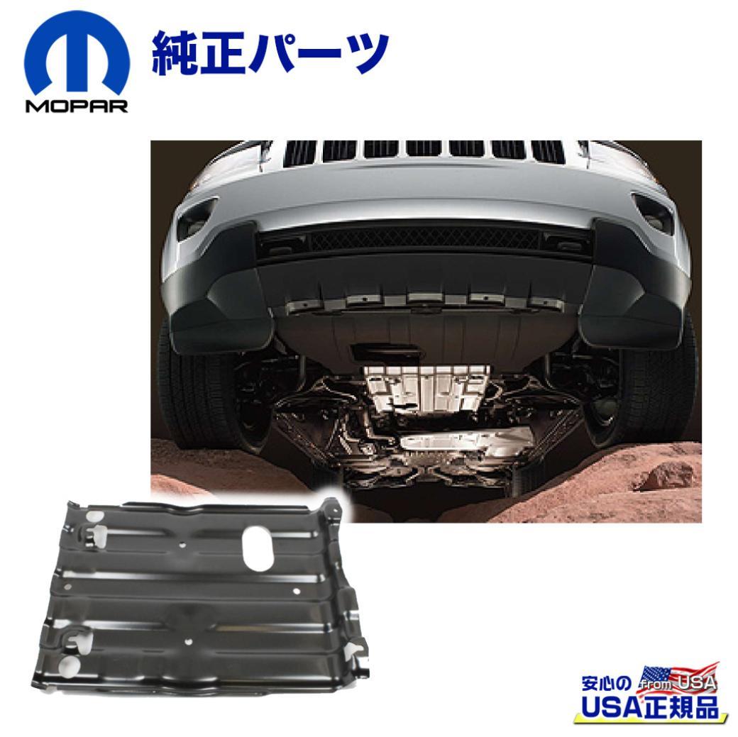 【Mopar (モパー) USA正規品】スキッドプレートフロント車軸用ブラック スチールJEEP ジープ グランドチェロキー 2011年~2017年