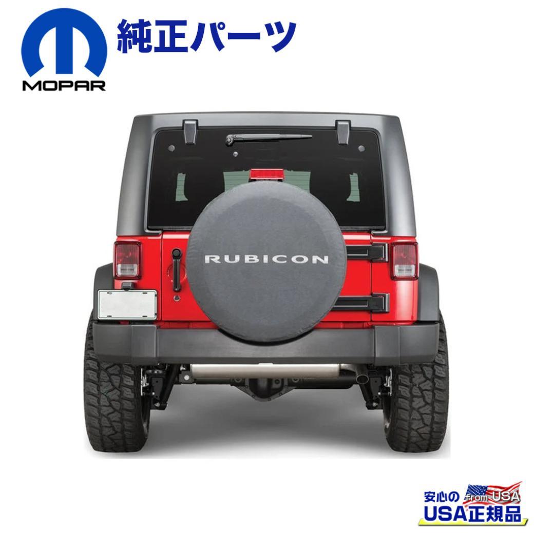 【Mopar (モパー) USA正規品】ソフト背面タイヤカバー[RUBICON]ロゴ入りタイヤサイズ 255/75R17・255/70R18用ブラック 布JEEP ジープ JK ラングラー 2007年~2018年