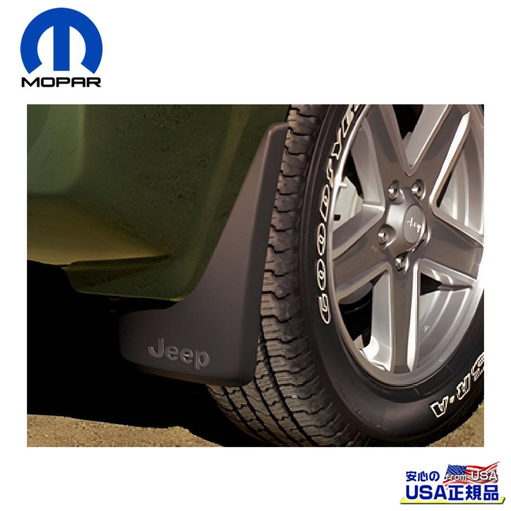 【Mopar (モパー) USA正規品】スプラッシュガード マッドガード[Jeep]ロゴ入り リア2ピース ブラックJEEP ジープ パトリオット 2011年~2017年