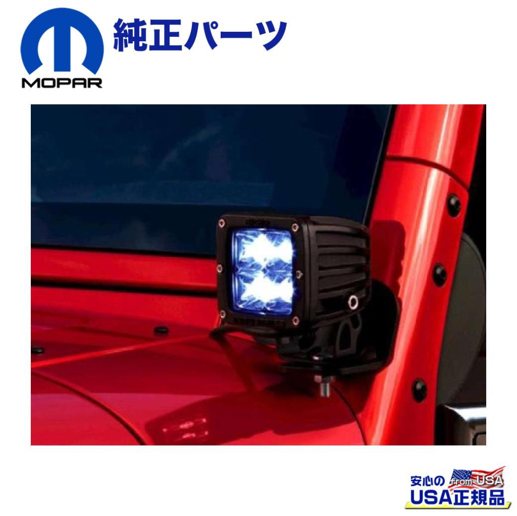 【Mopar (モパー) USA正規品】オフロード LEDライトキット左右セット ブラックJEEP ジープ JL ラングラー 2019年~ 新型